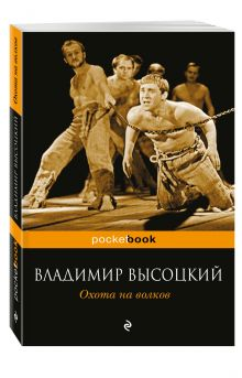 Высоцкий В.С. - Охота на волков обложка книги
