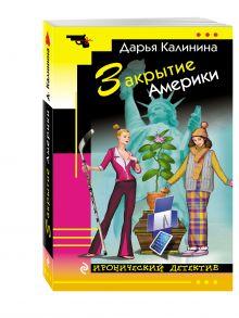 Калинина Д.А. - Закрытие Америки обложка книги