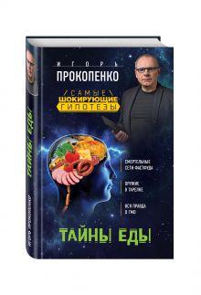 Прокопенко И.С. - Тайны еды обложка книги