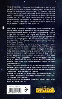 Обложка сзади Тайны еды Игорь Прокопенко