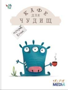 - Кафе для чудищ обложка книги