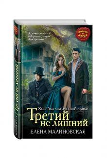 Малиновская Е.М. - Третий не лишний обложка книги