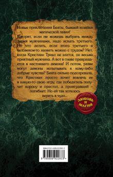 Обложка сзади Третий не лишний Елена Малиновская