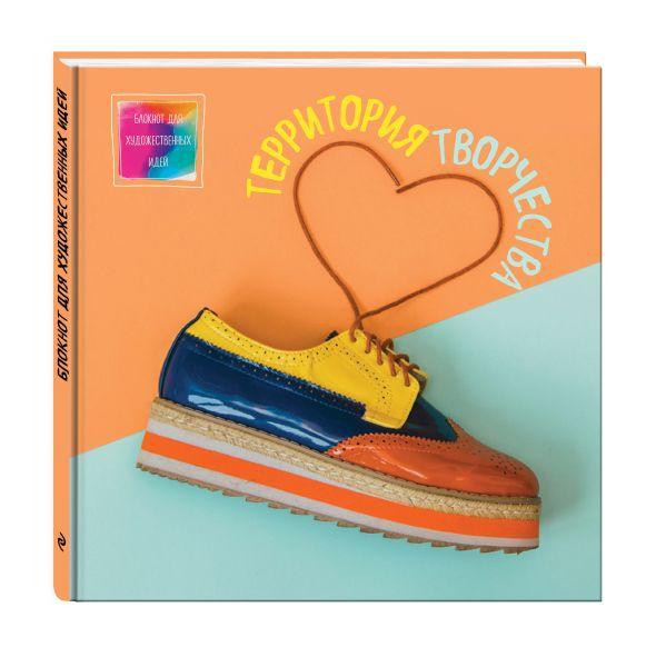 Блокнот для художественных идей. Ботинок (твёрдый переплёт, альбомный формат, 96 стр., 255х255 мм)