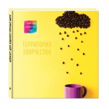 - Блокнот для художественных идей. Кофе (твёрдый переплёт, альбомный формат, 96 стр., 255х255 мм) обложка книги