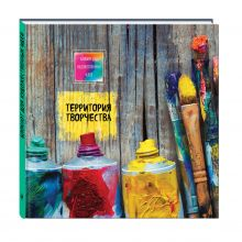 - Блокнот для художественных идей. Тюбики (твёрдый переплёт, альбомный формат, 96 стр., 255х255 мм) обложка книги