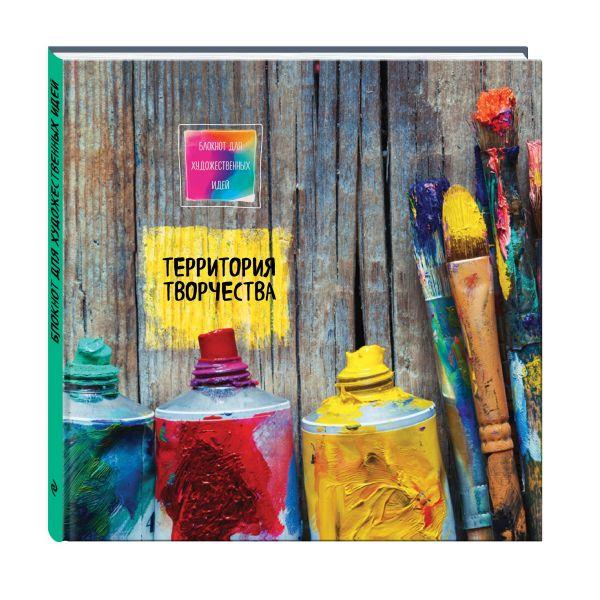 Блокнот для художественных идей. Тюбики (твёрдый переплёт, альбомный формат, 96 стр., 255х255 мм)