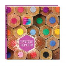 - Блокнот для художественных идей. Карандаши (твёрдый переплёт, альбомный формат, 96 стр., 255х255 мм) обложка книги