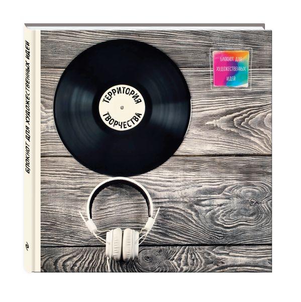 Блокнот для художественных идей. Пластинка (твёрдый переплёт, альбомный формат, 96 стр., 255х255 мм)