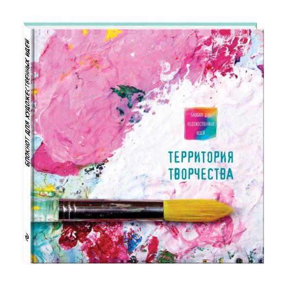 Блокнот для художественных идей. Кисть (твёрдый переплёт, альбомный формат, 96 стр., 255х255 мм)
