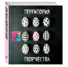 Блокнот для художественных идей. Яйцо (твёрдый переплёт, альбомный формат, 96 стр., 255х255 мм)