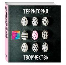- Блокнот для художественных идей. Яйцо (твёрдый переплёт, альбомный формат, 96 стр., 255х255 мм) обложка книги