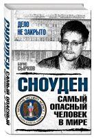 Сноуден: самый опасный человек в мире
