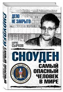 Сырков Б. - Сноуден: самый опасный человек в мире обложка книги
