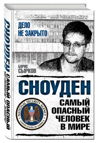 Сноуден: самый опасный человек в мире Сырков Б.