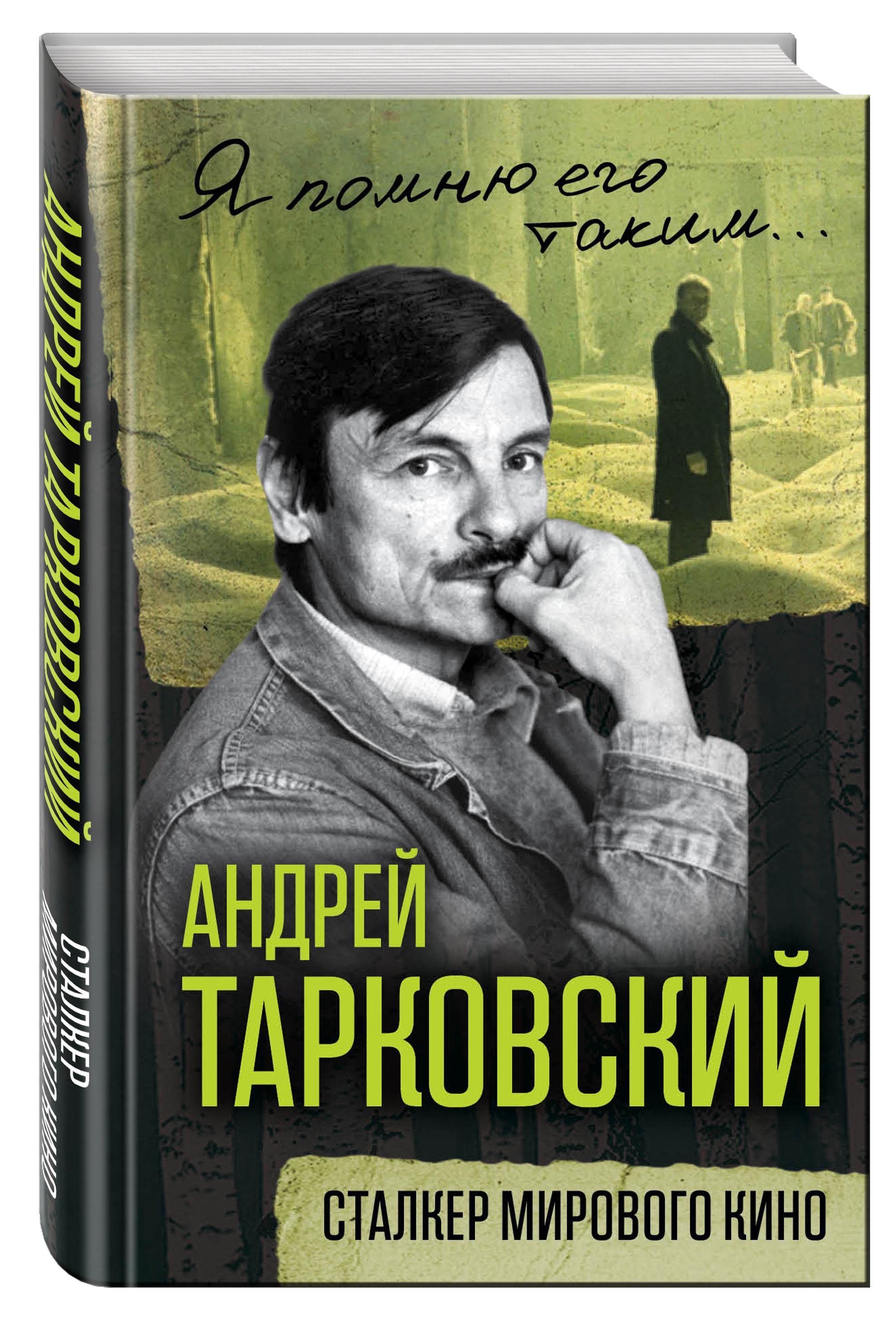 Ярополов Я.А. Андрей Тарковский. Сталкер мирового кино