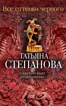 Степанова Т.Ю. - Все оттенки черного обложка книги
