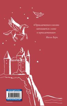 Обложка сзади Хроники Нарнии: последняя битва. Три повести (ил. П. Бэйнс) Клайв С. Льюис