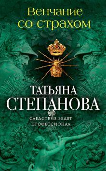 Степанова Т.Ю. - Венчание со страхом обложка книги
