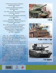 Обложка сзади 100 лучших танков. Рейтинг элитной бронетехники