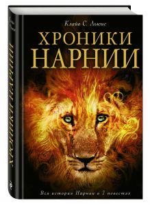 Льюис К. - Хроники Нарнии (ил. П.Бейнс) обложка книги