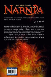 Обложка сзади Хроники Нарнии (ил. П. Бейнс) Клайв С. Льюис