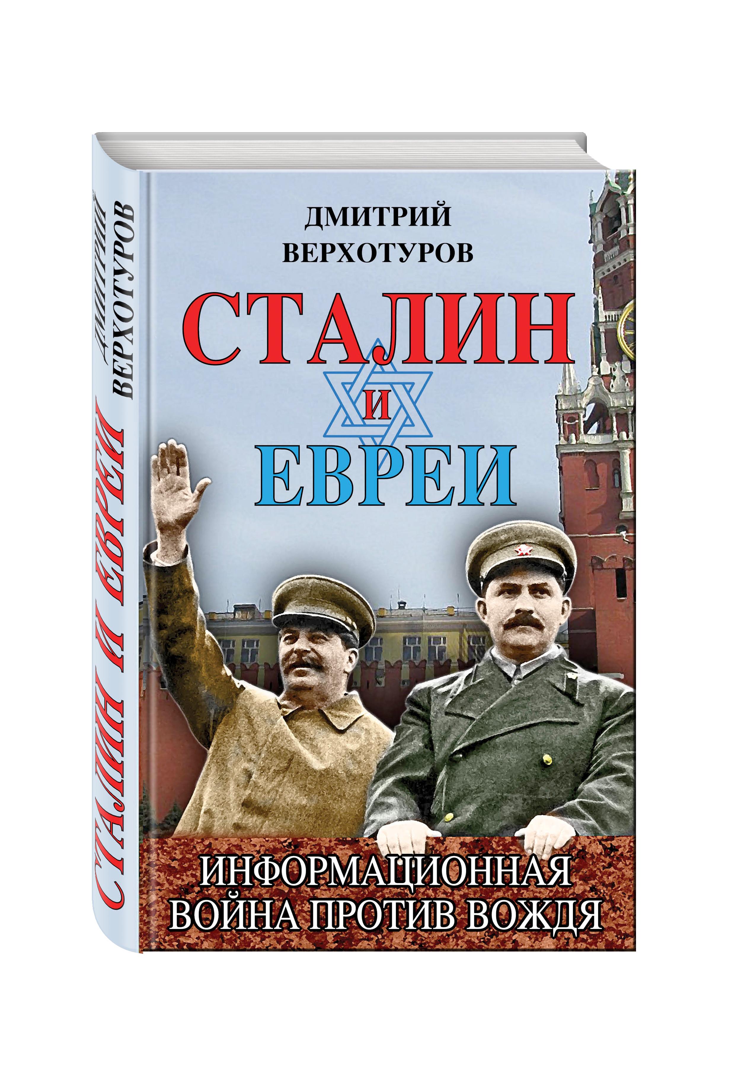 Сталин и евреи. Информационная война против Вождя ( Верхотуров Д.Н.  )
