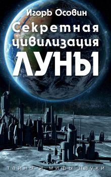 Обложка Секретная цивилизация Луны Игорь Осовин