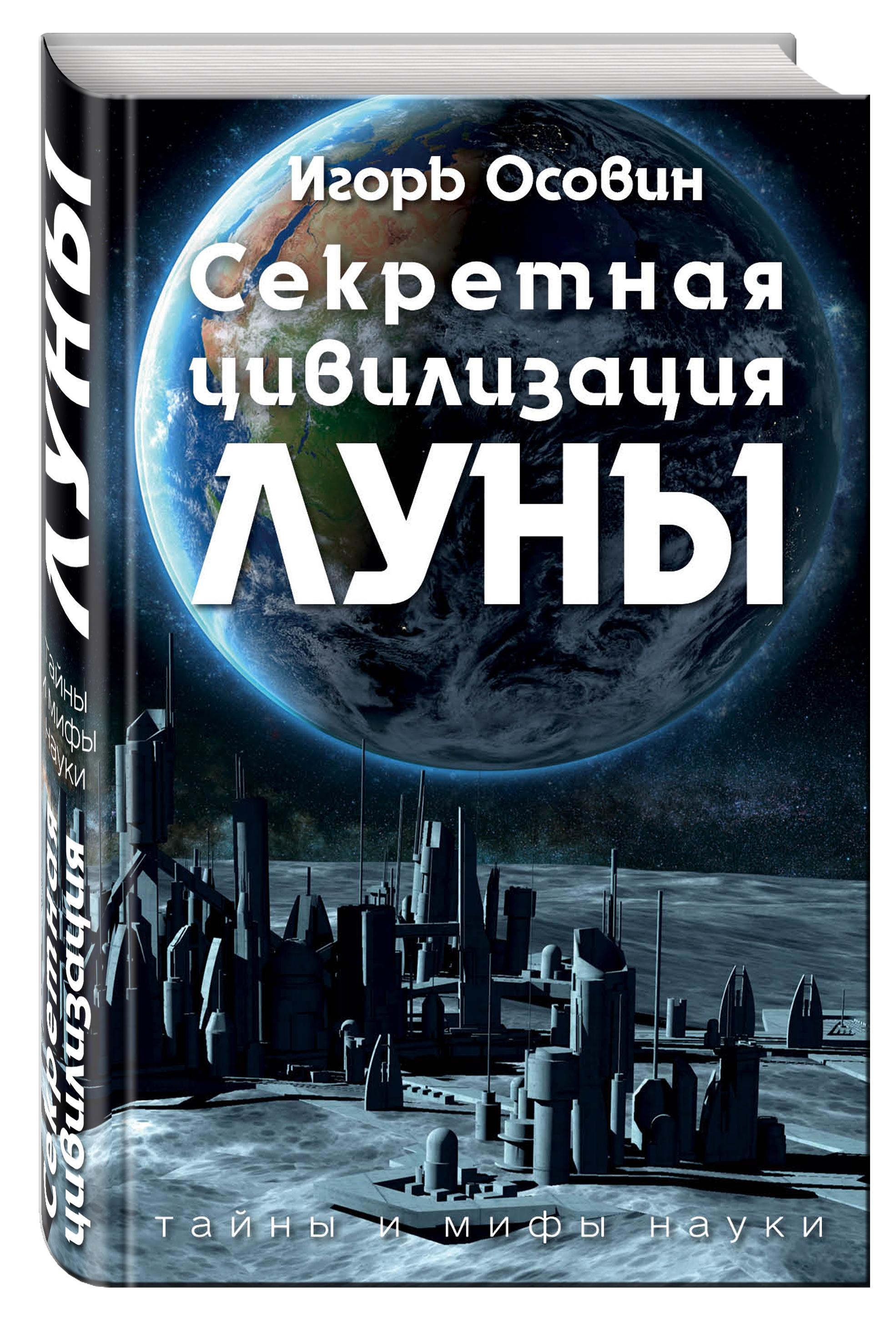 Секретная цивилизация Луны ( Осовин И.А.  )