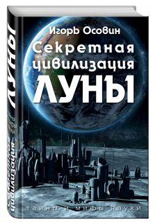 Осовин И.А. - Секретная цивилизация Луны обложка книги