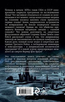 Обложка сзади Секретная цивилизация Луны Игорь Осовин