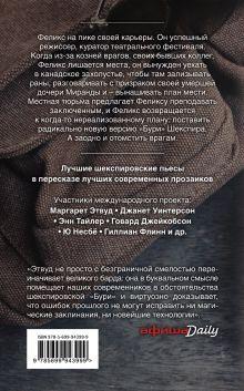 Обложка сзади Ведьмино отродье Маргарет Этвуд