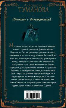 Обложка сзади Венчание с бесприданницей Анастасия Туманова