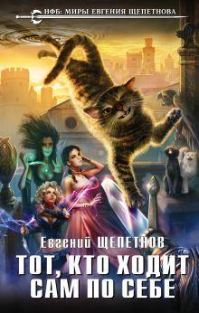 Обложка Тот, кто ходит сам по себе Евгений Щепетнов
