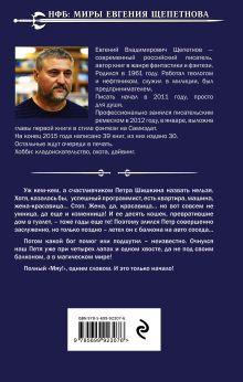 Обложка сзади Тот, кто ходит сам по себе Евгений Щепетнов