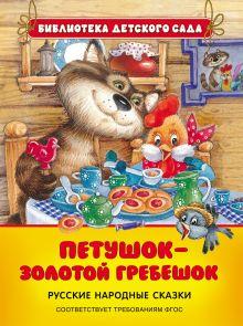 - Петушок - золотой гребешок (БДС) обложка книги