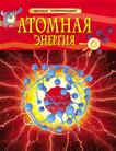 - Атомная энергия. Детская энциклопедия обложка книги