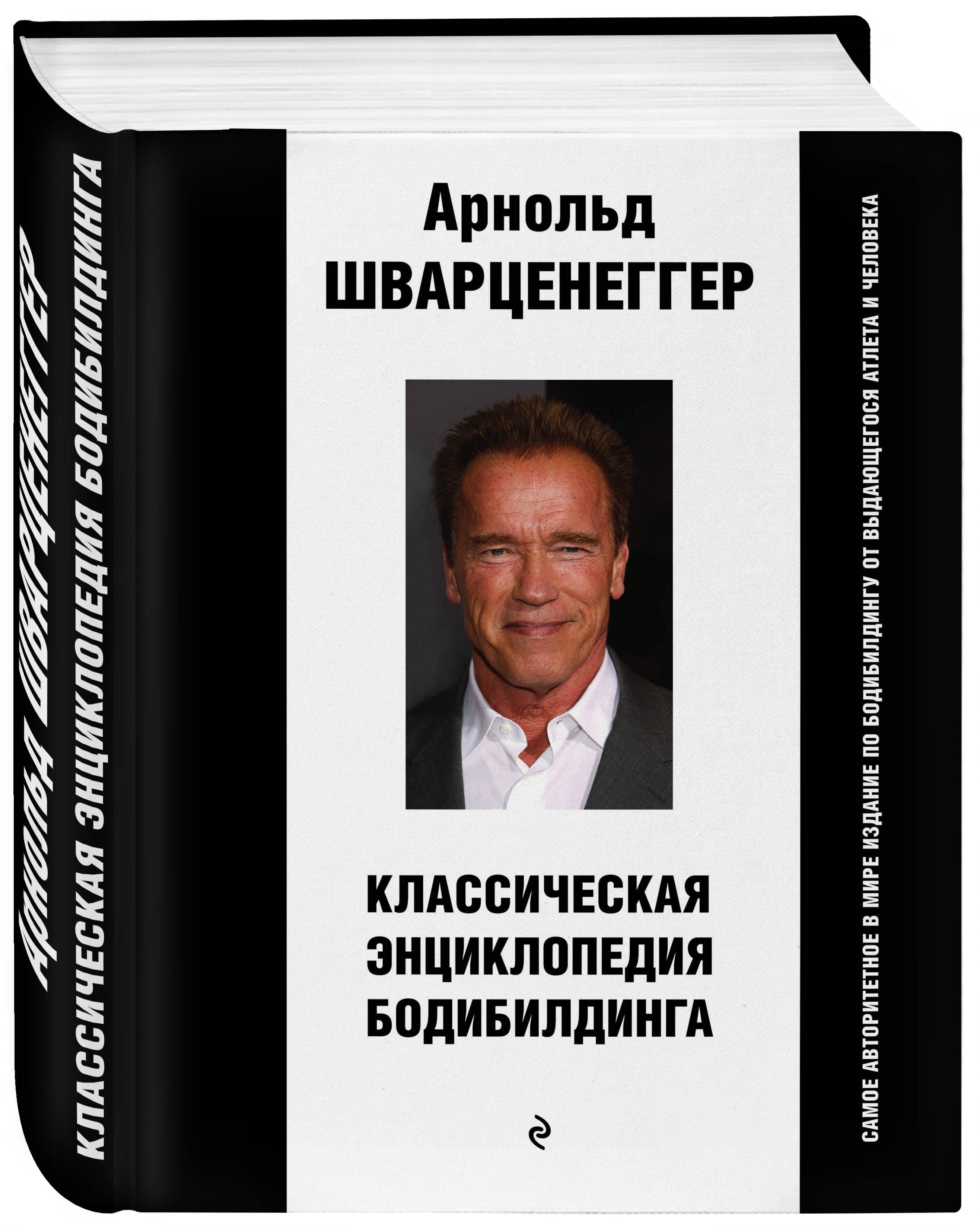 Классическая энциклопедия бодибилдинга ( Шварценеггер А.  )