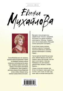 Обложка сзади Женщина с глазами Мадонны Евгения Михайлова