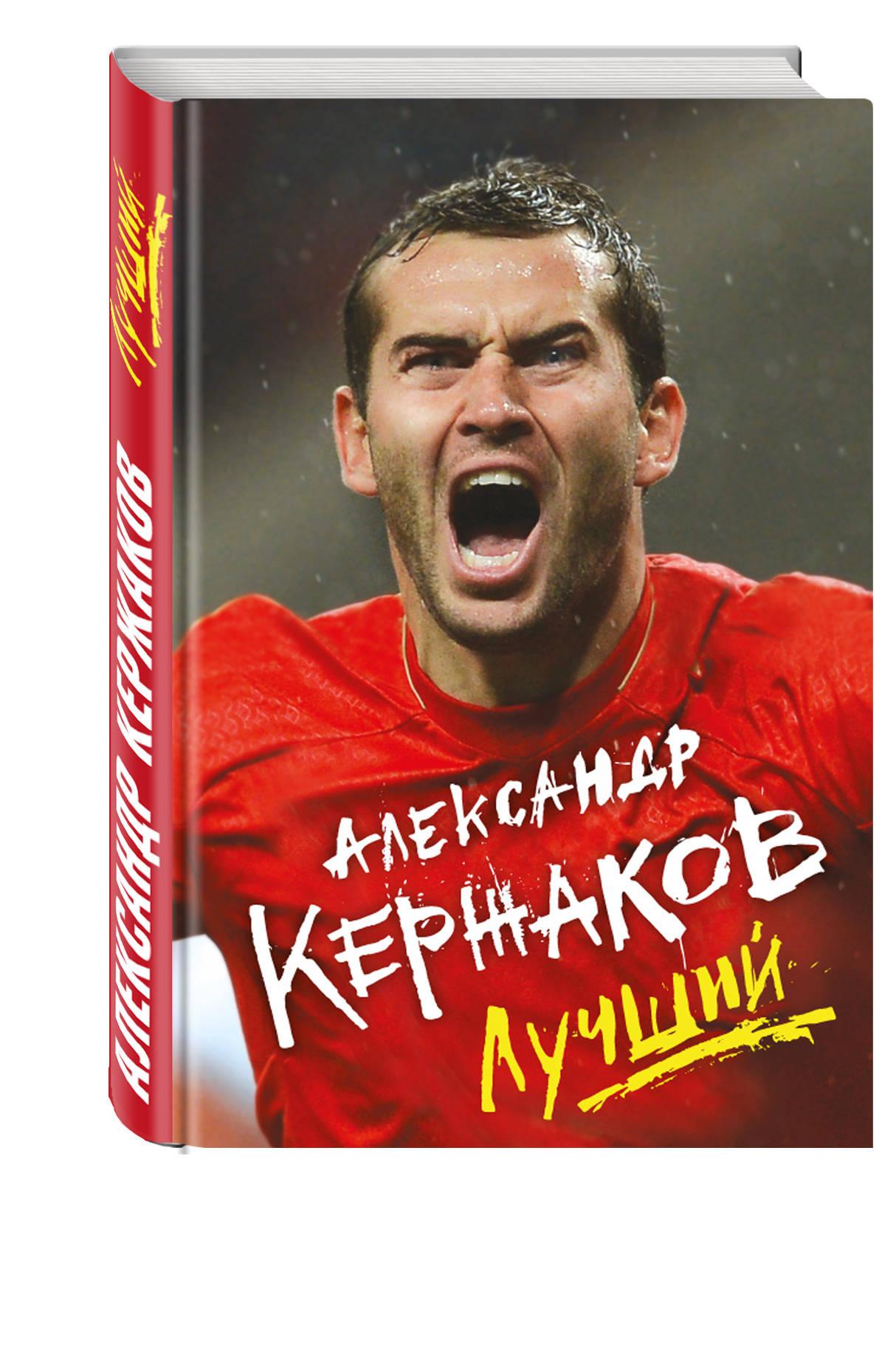 Александр Кержаков. Лучший