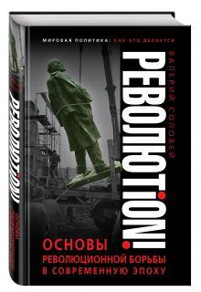 Соловей В.Д. - Революtion! Основы революционной борьбы в современную эпоху обложка книги