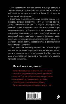 Обложка сзади Революtion! Основы революционной борьбы в современную эпоху Валерий Соловей