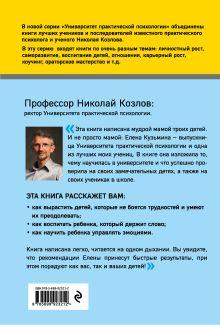 Обложка сзади Полезная книга для умных мам Елена Кузьмина