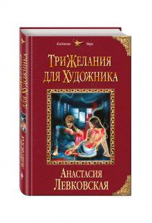 Левковская А. - Три желания для художника обложка книги