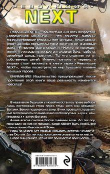 Обложка сзади Сомниум. Пробуждение Екатерина Васина