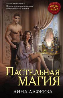 Обложка Пастельная магия Лина Алфеева