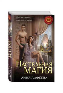 Алфеева Л. - Пастельная магия обложка книги