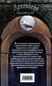 Обложка сзади Арвендейл. Дерзкий рейд Роман Злотников