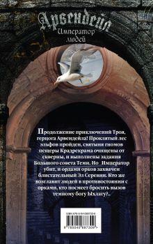Обложка сзади Арвендейл. Император людей Роман Злотников