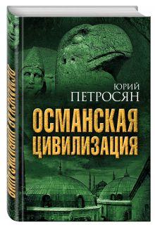 Петросян Ю.А. - Османская цивилизация обложка книги